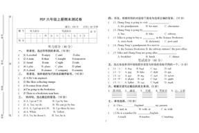 PEP六年级英语上册期末测试卷