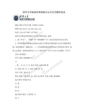 清华大学职业经理训练中心学员学籍档案表