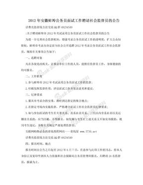 2012年安徽蚌埠公务员面试工作聘请社会监督员的公告
