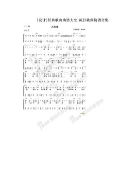 [设计]经典歌曲曲谱大全 流行歌曲简谱合集