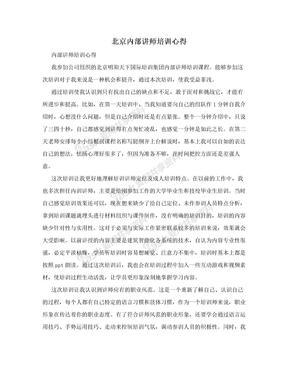 北京内部讲师培训心得