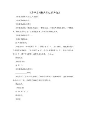 工作联系函格式范文_商务公文