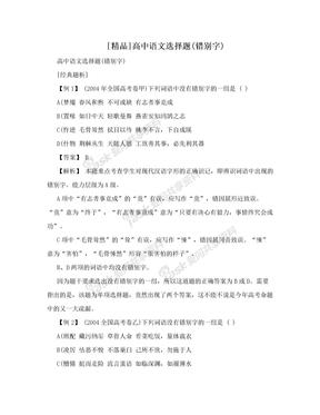 [精品]高中语文选择题(错别字)