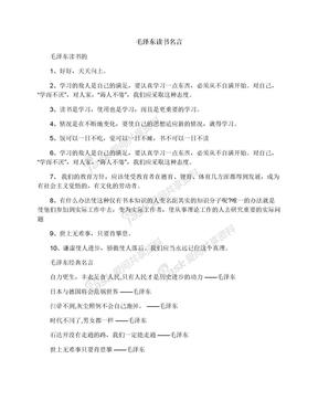 毛泽东读书名言