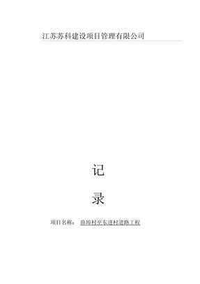 安全监理日志范本96156