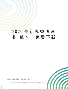 2020最新离婚协议书-范本--免费下载