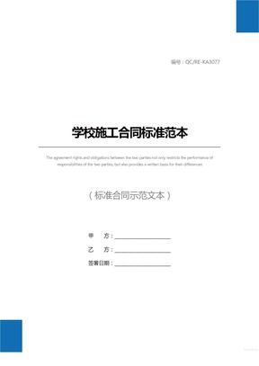 学校施工合同标准范本
