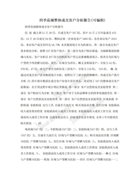 四季花城整体成交客户分析报告(可编辑)