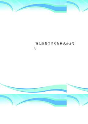 英文商务信函写作格式必备学习