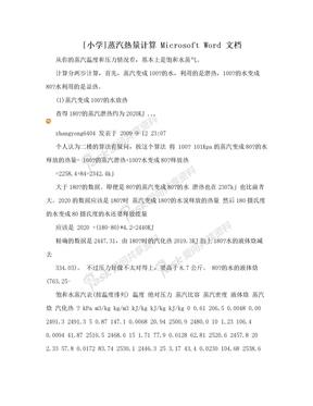 [小学]蒸汽热量计算 Microsoft Word 文档