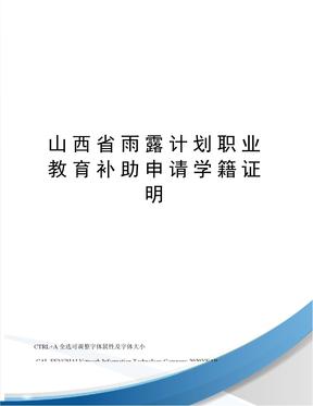 山西省雨露计划职业教育补助申请学籍证明