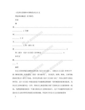 《毛泽东思想和中国特色社会主义理论体系概论》读书报告