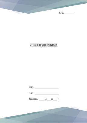 xx年1月最新离婚协议