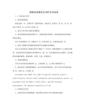 村级党务政务公开栏公开内容