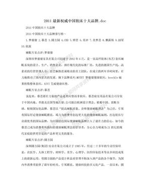 2011最新权威中国软床十大品牌.doc