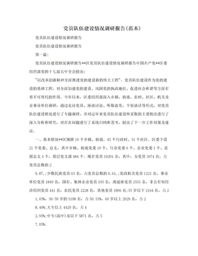 党员队伍建设情况调研报告(范本)