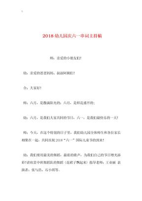 2019年度整理编辑幼教园庆六一串词主持稿