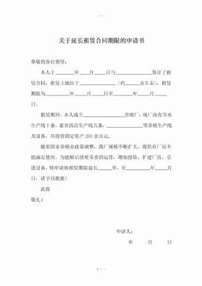 关于延长租赁合同期限的申请书