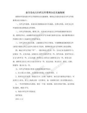 秦皇岛电大归档文件整理办法实施细则