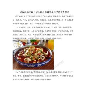 武汉福临天赐月子会所教您科学坐月子的饮食禁忌