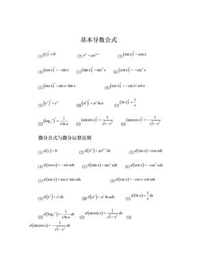 基本导数公式(1)