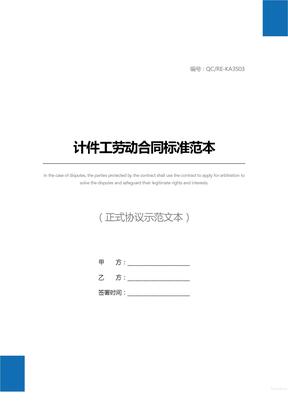 计件工劳动合同标准范本