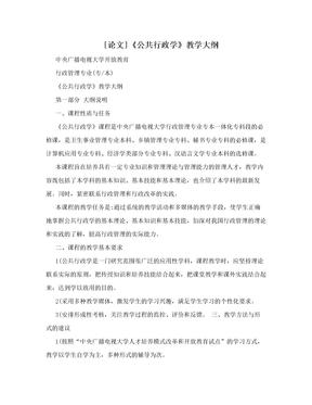 [论文]《公共行政学》教学大纲