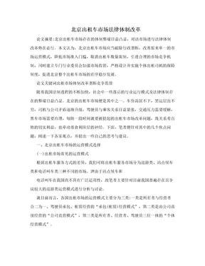 北京出租车市场法律体制改革