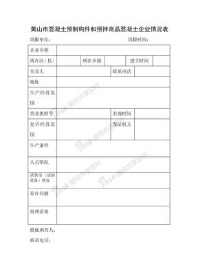 黄山市混凝土预制构件和预拌商品混凝土企业情况表doc