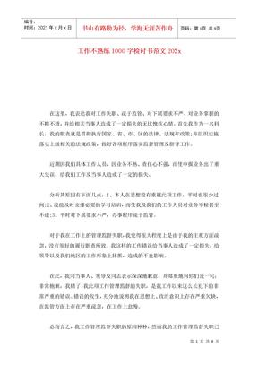 工作不熟练1000字检讨书范文202x