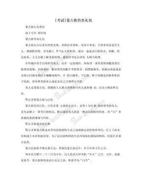 [考试]蒙古族待客礼仪
