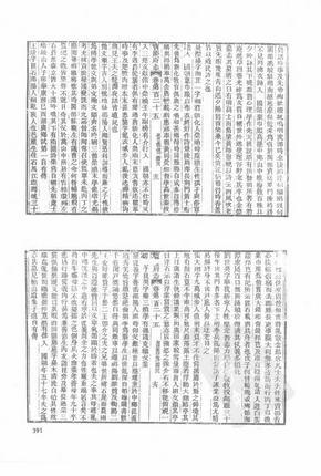 道光宝庆府志(三)-05