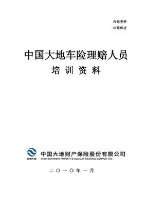 中国大地车险理赔人员培训资料(2010_1)