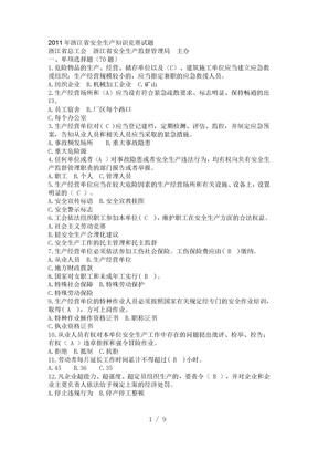 浙江省安全生产知识竞赛试题及答案