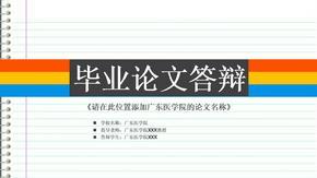 广东医学院本科毕业答辩ppt模板毕业答辩ppt模板