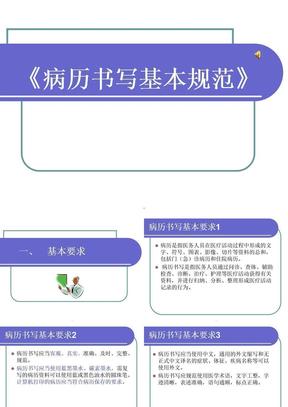 病历书写基本规范ppt课件