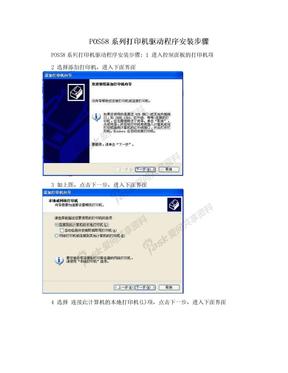 POS58系列打印机驱动程序安装步骤