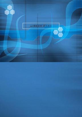 ppt模板素材 蓝色迷宫