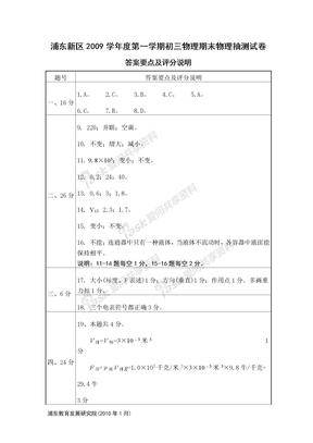 浦东2009学年度第一学期期末初三物理试卷答案