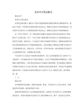 党员学习笔记格式