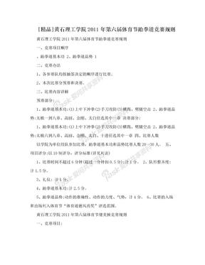 [精品]黄石理工学院2011年第六届体育节跆拳道竞赛规则