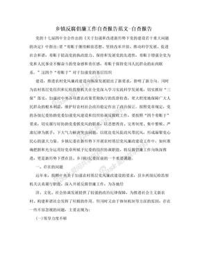 乡镇反腐倡廉工作自查报告范文-自查报告
