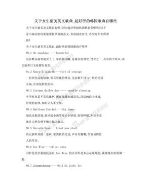 关于女生甜美英文歌曲_超好听的韩国歌曲有哪些