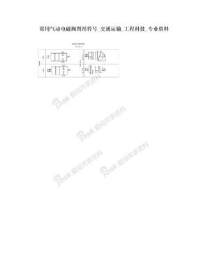 常用气动电磁阀图形符号_交通运输_工程科技_专业资料