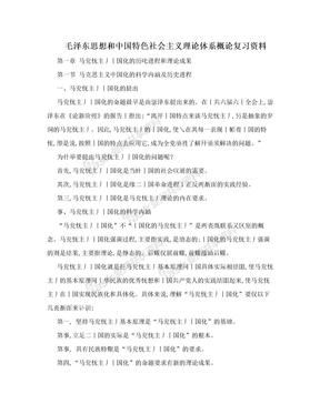 毛泽东思想和中国特色社会主义理论体系概论复习资料