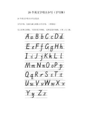 26个英文字母大小写写法