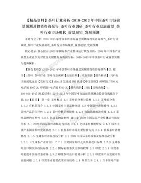【精品资料】茶叶行业分析-2010-2013年中国茶叶市场前景预测及投资咨询报告_茶叶行业调研_茶叶行业发展前景_茶叶行业市场现状_前景展望_发展预测_