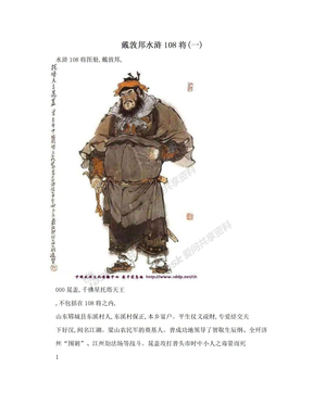 戴敦邦水浒108将(一)