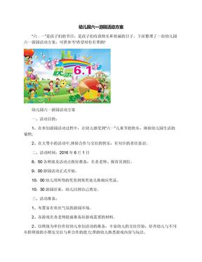 幼儿园六一游园活动方案