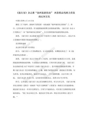 """《旅行家》杂志推""""扬州旅游指南"""" 两条精品线路力荐盐商运河文化"""
